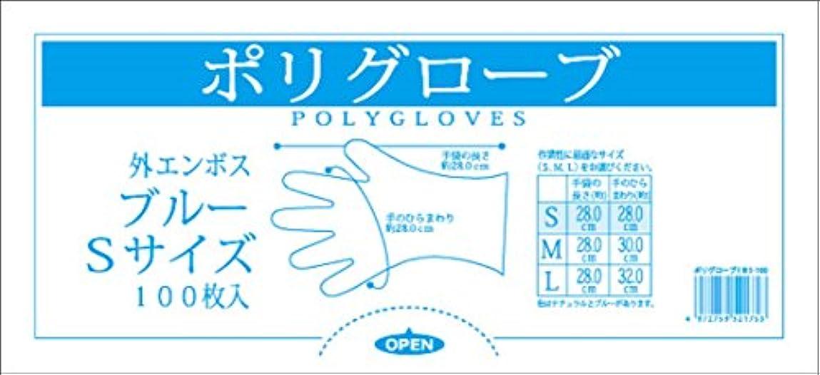 酸化物気分が良いなぜオルディ 使い捨て 手袋 S 青 全長28×手の平まわ28cm 厚み0.025mm ポリエチレン手袋 使いきり EBS-100 100枚入