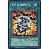 【遊戯王カード-ストラクチャーデッキ収録-】 古代の機械爆弾SD10-JP019-N