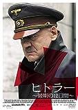 ヒトラー 最期の12日間 [DVD] 画像