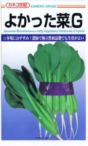 【種子】こまつなよかった菜 20ml