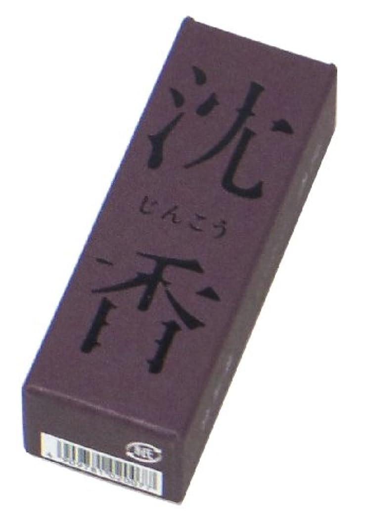 道書き込みパラシュート鳩居堂のお香 香木の香り 沈香 20本入 6cm