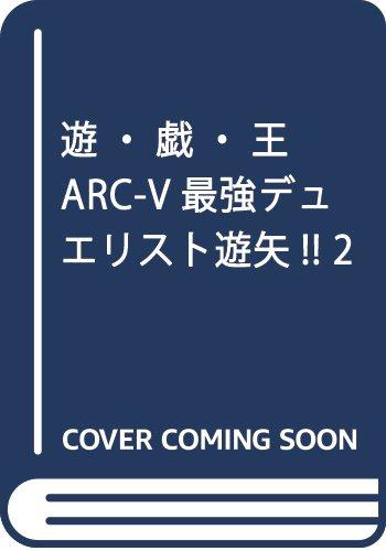 遊戯王ARC-V【第142話】