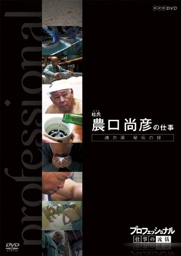 プロフェッショナル 仕事の流儀 杜氏(とうじ) 農口尚彦の仕事 魂の酒 秘伝の技 [DVD]