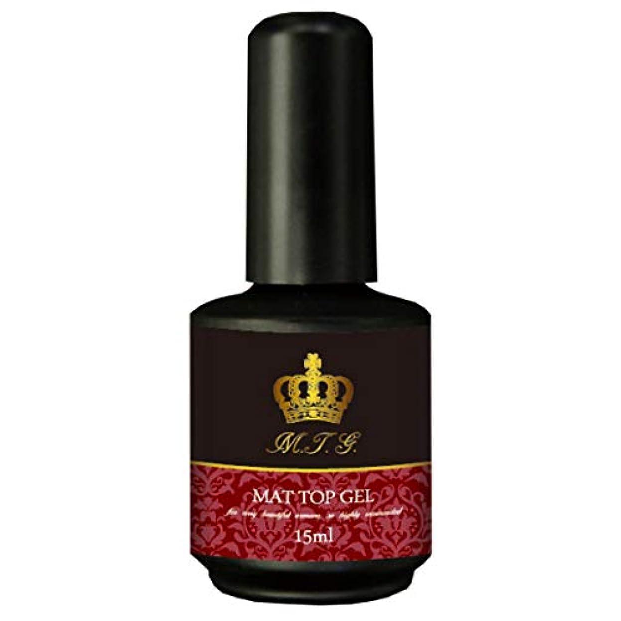 シャックル素敵なこどもの宮殿ジェルネイル《拭き取り不要のポリッシュタイプ》MAT TOP COAT GEL ノンワイプマットトップジェル(15mL)