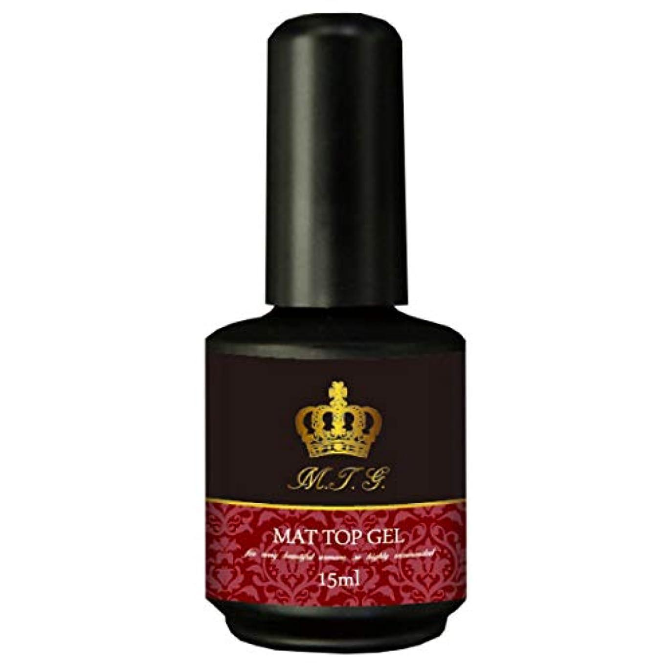 昇るさまよう公爵ネイル マットコート トップコート マットトップジェル ノンワイプ『ジェルネイル《拭き取り不要のポリッシュタイプ》MAT TOP COAT GEL』+プレゼント付き (15ml)