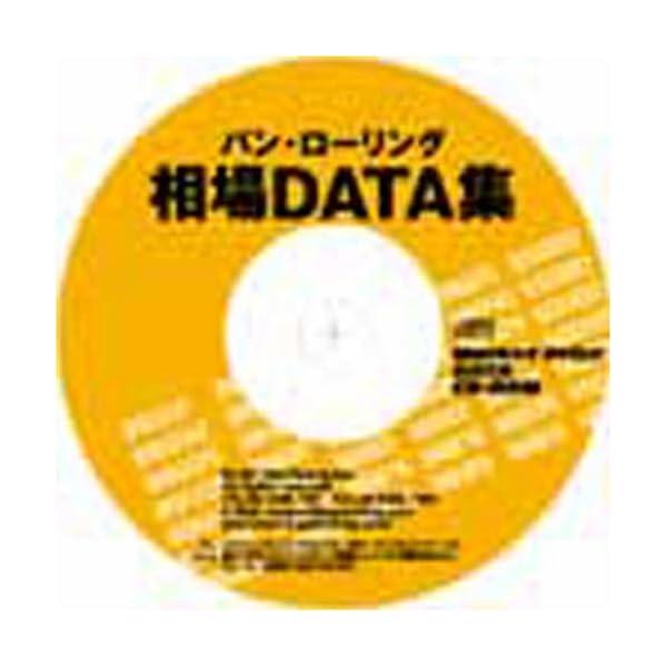 相場データCD-ROM 東工取ザラ場版の商品画像