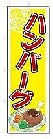 のぼり のぼり旗 ハンバーグ (W600×H1800)