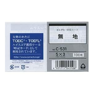 情報カード 5×3 無地 C-531
