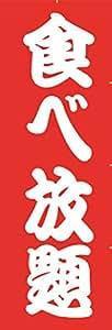 【のぼり】☆旗(食べ放題) NEG601806 W600*H1800