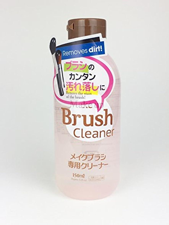 掃く彼女は縫い目DAISO メイクブラシ専用クリーナー 1本
