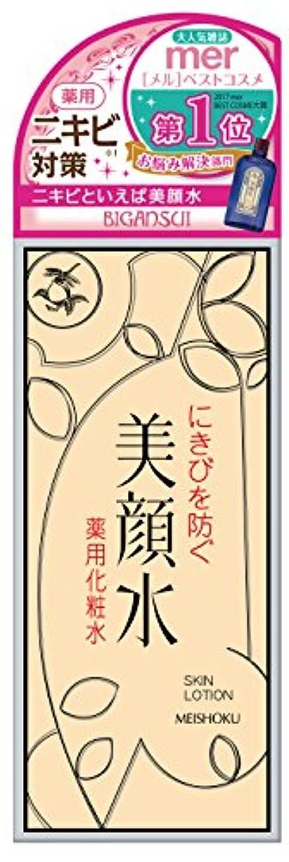 輝度帝国楽な【医薬部外品】明色 美顔水 薬用化粧水 90ml【3個セット】