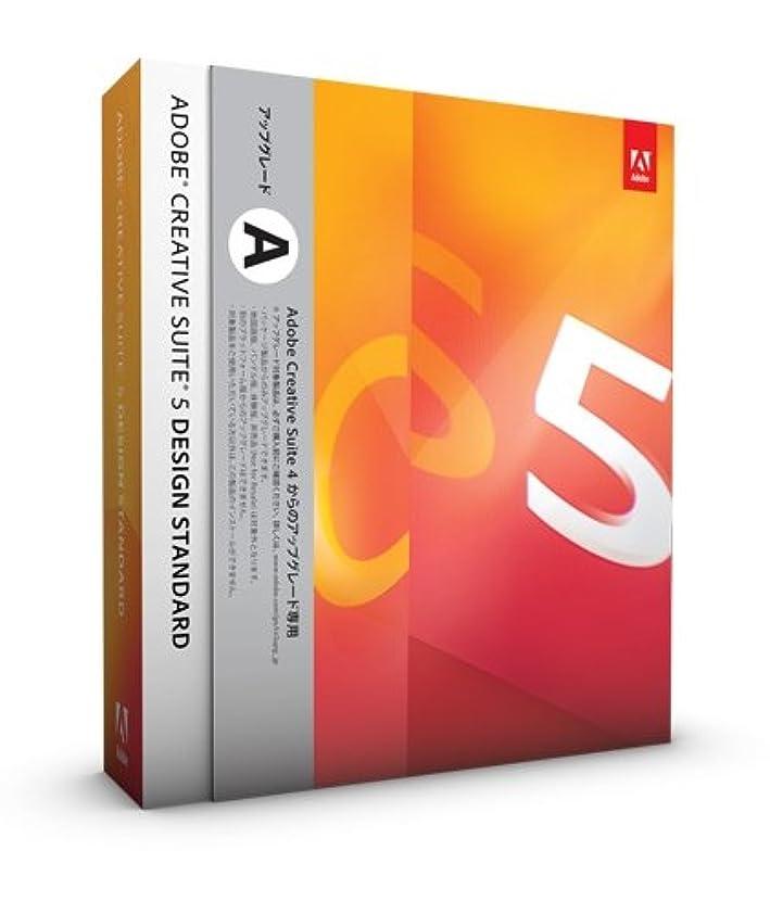 亜熱帯バック被害者Adobe Creative Suite 5 Design Standard アップグレード版A Macintosh版 (旧製品)