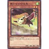 遊戯王 20TP-JP404 霞の谷の幼怪鳥