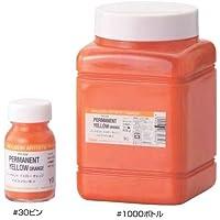 ホルベイン 専門家用顔料 #30瓶 コバルトブル-ディ-プ