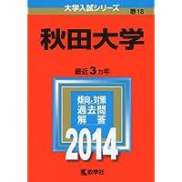 秋田大学 (2014年版 大学入試シリーズ)