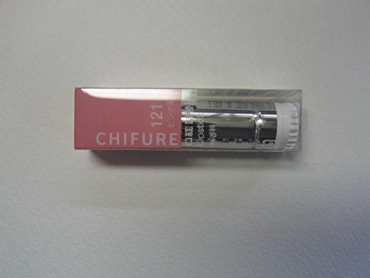 実質的詳細に気怠いちふれ化粧品 口紅(詰替用) 121 ピンク系 口紅S121