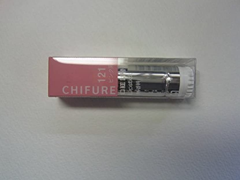 ラダ本会議伝統ちふれ化粧品 口紅(詰替用) 121 ピンク系 口紅S121
