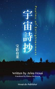 [Arina Hosai]のPsalms of Enlightenment (English Edition)