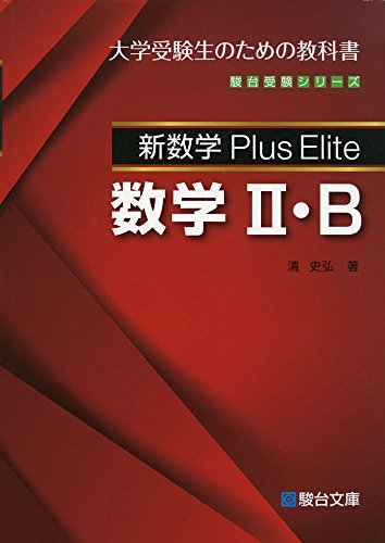 新数学 Plus Elite 数学II・B (駿台受験シリーズ)