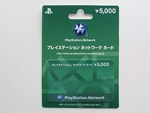 プレイステーションネットワークカード 5000円【プリペイドカード】