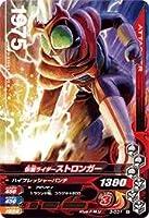 ガンバライジング3弾/3-031 仮面ライダーストロンガー N