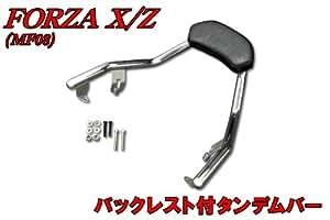 バイクパーツセンター   ホンダ フォルツァX/Z用 バックレスト付タンデムバー メッキ 303095