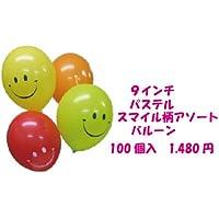 9インチスマイル柄アソート風船 天然ゴム100%【100個入】