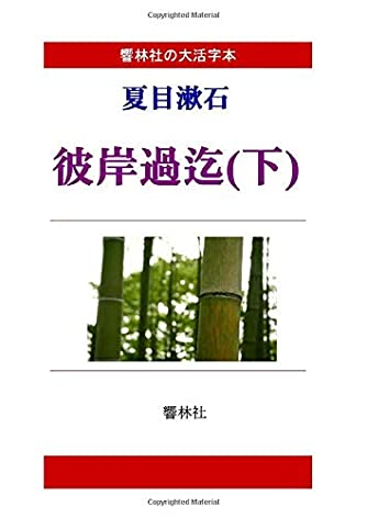 【大活字本】夏目漱石「彼岸過迄(下)」(響林社の大活字本シリーズ)