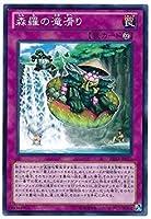 遊戯王/第8期/8弾/PRIO-JP073 森羅の滝滑り