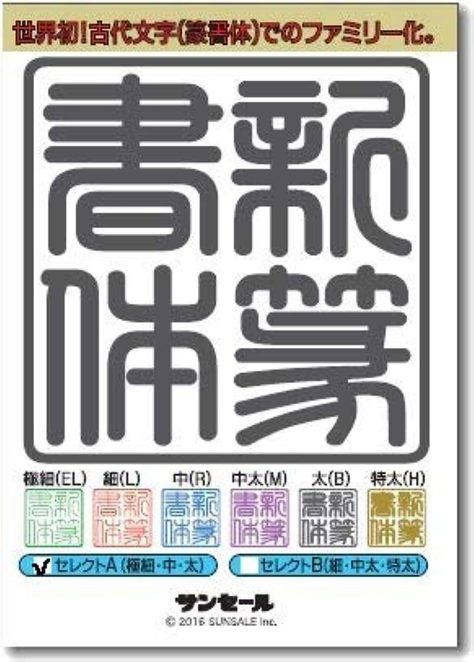 健康絶望開拓者新篆書体セレクトA(3書体) 極細(EL)?中(R)?太(B)/TrueType Hybrid | PC/Mac