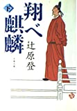 翔べ麒麟〈下〉 (文春文庫)