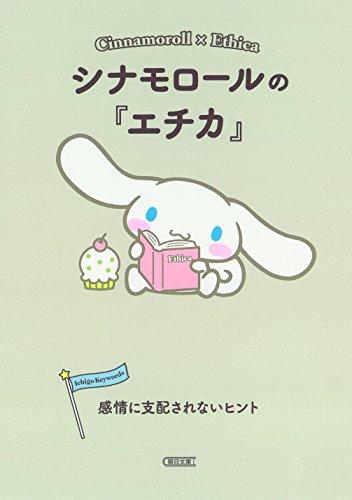 シナモロールの『エチカ』 感情に支配されないヒント (朝日文庫)