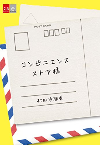 コンビニエンスストア様【文春e-Books】の詳細を見る
