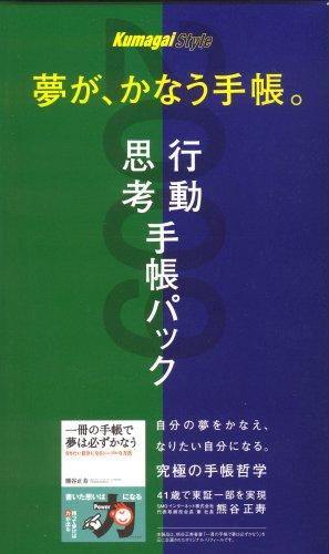 夢が、かなう手帳。kumagai style 行動手帳・思考手帳パック2009年度版 (Kumagai Style夢が、かなう手帳。)の詳細を見る