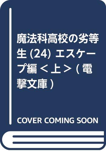 魔法科高校の劣等生(24) エスケープ編<上> (電撃文庫)