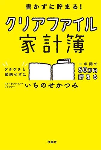書かずに貯まる! クリアファイル家計簿 (扶桑社BOOKS)
