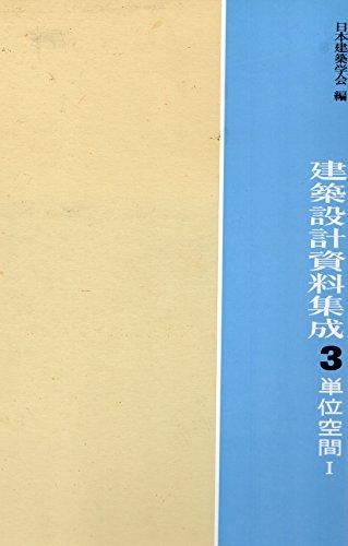建築設計資料集成 (3) 単位空間I