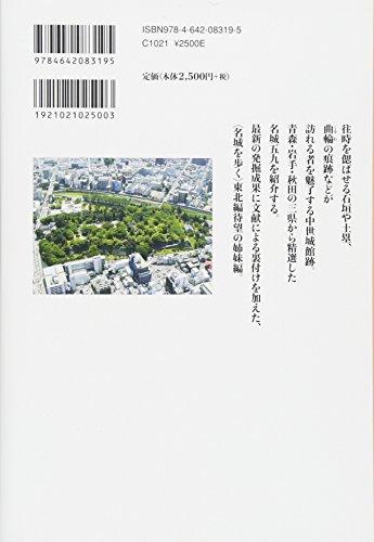 東北の名城を歩く 北東北編: 青森・岩手・秋田