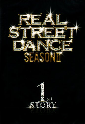 REAL STREET DANCE SEASON II 1st story [DVD]