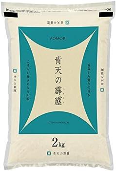 新米 白米 青天の霹靂 10kg(2kg×5袋) 特A評価青森県産 令和元年産(2019年)度産