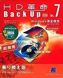 HD革命/BackUp Ver.7 Pro(Win2000、XP専用)乗り換え版