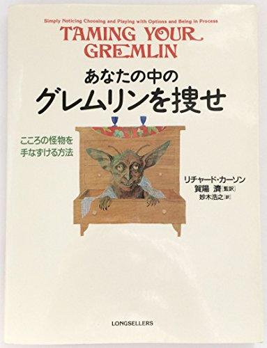 あなたの中のグレムリンを捜せ―こころの怪物を手なずける方法