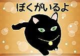 ぼくがいるよ 黒猫PUKU