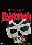 サイコマニア[DVD]
