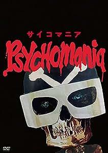 【メーカー特典あり】サイコマニア(ステッカー付き) [DVD]