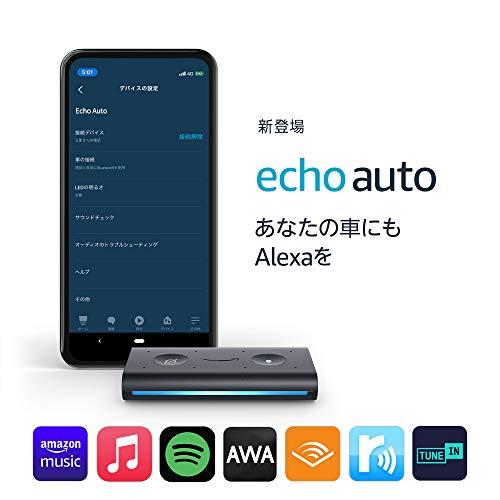 Amazon、車の中でAlexaを使えるようにする「Echo Auto」発表