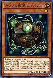 カラクリ蝦蟇 四六弐四 レア 遊戯王 イグニッション・アサルト igas-jp015