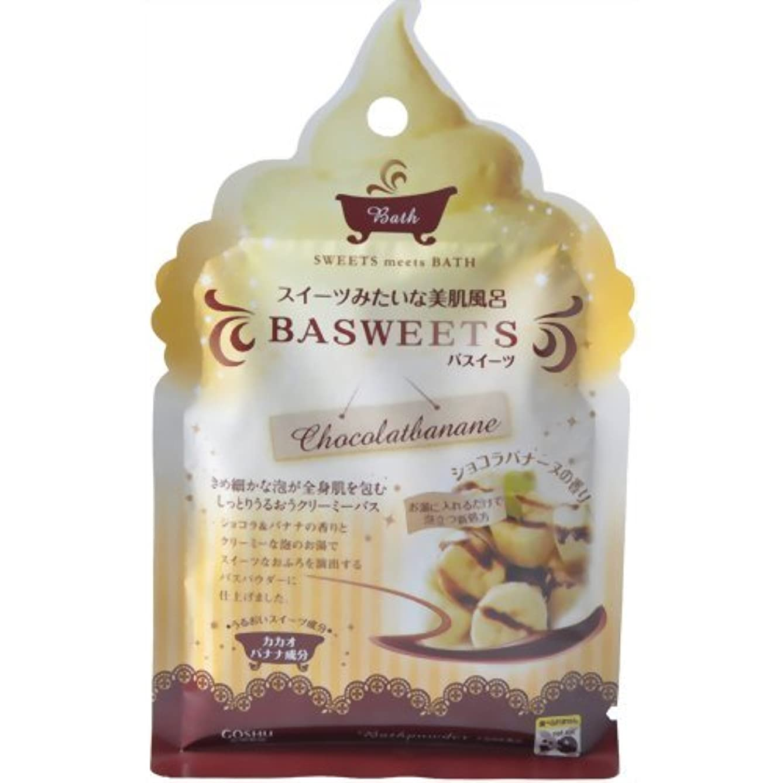 発行するすべき回転するバスイーツ ショコラバナーヌの香り 50g(入浴剤)