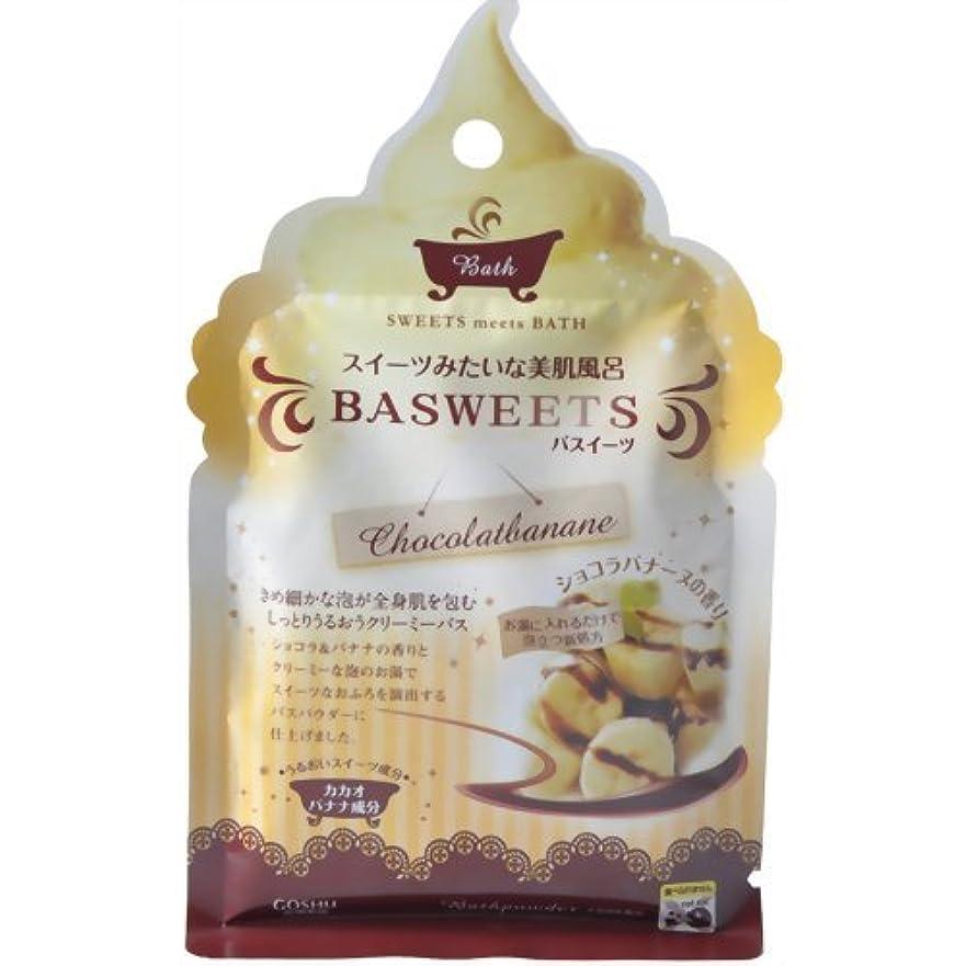怠惰バング変換するバスイーツ ショコラバナーヌの香り 50g(入浴剤)