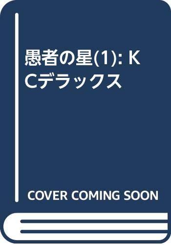愚者の星(1) (KCデラックス)